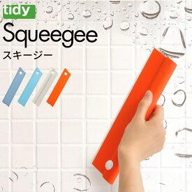 tidy ティディ スキージー [水切り ワイパー スクイージー 窓 鏡 お風呂 結露取り 水滴 カビ防止ワイパー 水あか 風呂掃除 バスタブ 浴槽 洗面所 掃除 シリコン] メール便可