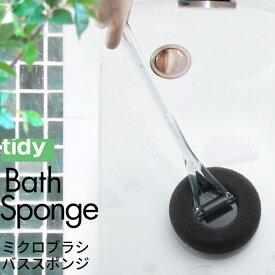 tidy ティディ バススポンジ ミクロブラシ 日本製 [バススポンジ 風呂掃除 バスタブブラシ スポンジ 磨き お風呂 掃除用具 バスルーム 浴槽 バスタブ 掃除 おしゃれ クリーナー]