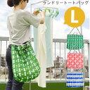ランドリートートバッグ 洗濯ネット L ★メール便送料無料 [洗濯用品 洗濯ネット 大型 バッグ トートバッグ ランドリ…