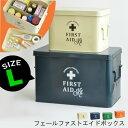 救急箱 ファーストエイドボックス L [おしゃれ 薬 ケース 箱 薬入れ 大 救急ボックス 応急手当 薬箱 収納上手 スチー…