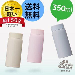 ふわふわAir 超軽量 ステンレス マグボトル 350...