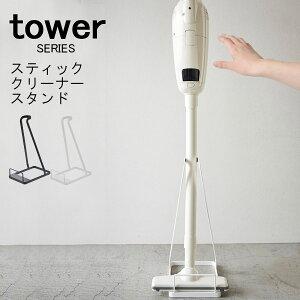 tower タワー スティッククリーナースタンド [掃除機 スタンド ラック 台 掃除機掛け スティック掃除機 ダイソン V8 dyson コードレス 掃除機 収納 ハンガー おしゃれ モダン スリム 山崎 山崎実