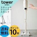 tower タワー スティッククリーナースタンド [掃除機 スタンド ラック 台 掃除機掛け スティック掃除機 ダイソン V8 dyson コードレス 掃除機 ...