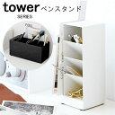 tower タワー ペンスタンド [ペン立て ペンたて ペンシルスタンド おしゃれ ペンケース ハガキ はがき 定規 収納 デス…