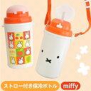 miffy ミッフィー ストロー付き 保冷ボトル 日本製 [水筒 弁当箱 お弁当箱 子供 子供食器 こども キッズ 食器 ボトル 女の子 遠足 ピクニック 行楽 人気 ギフト かわいい]
