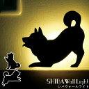 シバウォールライト 日本製 [間接照明 フットライト LEDライト センサーライト いぬ 柴犬 イヌ シバイヌ 犬 自動点灯 …