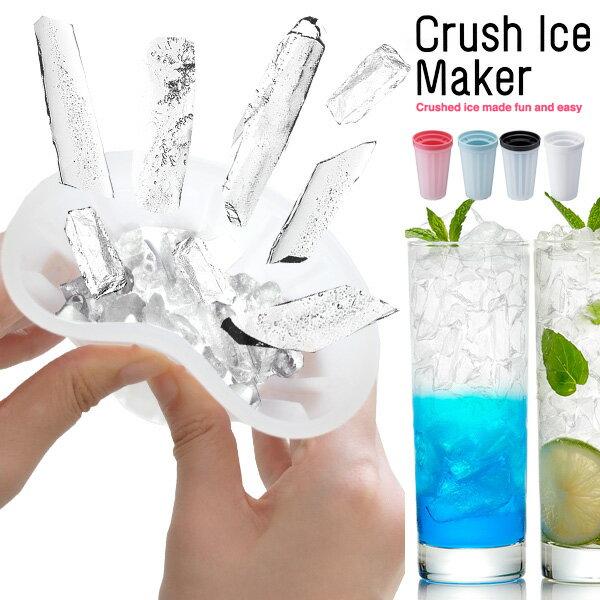 ●クラッシュアイスメーカー 日本製 [俺のクラッシュアイス クラッシュ 氷 製氷機 家庭用 製氷器 砕く アイスピック アイスメーカー 製氷皿 酒 ドリンク 家飲み 宅飲み 氷 パーティー ウィスキー ハイボール カクテル アイスコーヒー 父の日 ギフト]
