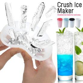 クラッシュアイスメーカー 日本製 [俺のクラッシュアイス クラッシュ 氷 製氷機 家庭用 製氷器 砕く アイスピック アイスメーカー 製氷皿 酒 ドリンク 家飲み 宅飲み 氷 パーティー ウィスキー ハイボール カクテル アイスコーヒー 父の日 ギフト]