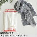 倉敷意匠計画室 敏感肌のためのボディタオル 日本製 ★メール便OK [タオル バスタオル ウォッシュタオル 風呂 バス用…