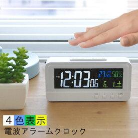 電波時計 置時計 デジタル 目覚まし時計 温度・湿度・カレンダー表示 4色表示 [アラームクローク 温湿計 スヌーズ めざまし時計 置き時計 静か バックライト予防 送料無料 おしゃれ モダン デザイン 熱中症対策 風邪]
