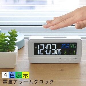 電波時計 置時計 デジタル 目覚まし時計 温度・湿度・カレンダー表示 4色表示 [アラームクローク 温湿計 スヌーズ めざまし時計 置き時計 静か バックライト予防 送料無料 おしゃれ モダン
