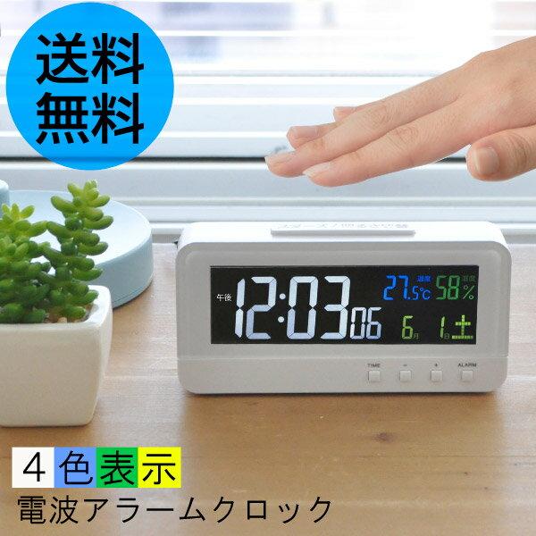 電波時計 置時計 デジタル 目覚まし時計 温度・湿度・カレンダー表示 4色表示 [アラームクローク 温湿計 スヌーズ めざまし時計 置き時計 静か バックライト おしゃれ モダン デザイン 熱中症対策 風邪予防 送料無料]