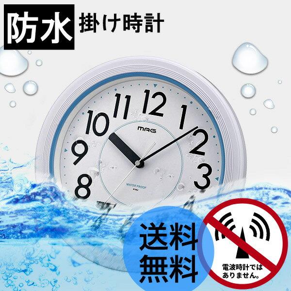 防水時計 掛け時計 [防滴 お風呂 バス 水滴 屋外 時計 掛け時計 置き時計 壁掛け時計 電波時計ではありません 壁掛け ウォールクロック キッチン 洗面 洗面所 シバスクロック 半身浴 かわいい ギフト 送料無料]