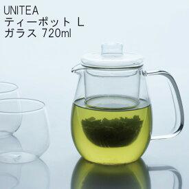 ティーポット ガラス 茶こし付き 720ml ユニティ [耐熱ガラス 北欧 急須 紅茶 お茶 緑茶 ティーサーバー ガラスティーポット 卓上 おしゃれ 誕生日 母の日 ギフト UNITEA]