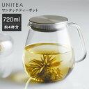 ワンタッチティーポット 720ml ユニティ [ステンレス 耐熱ガラス 北欧 急須 紅茶 お茶 緑茶 ティーサーバー ガラステ…
