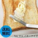 バターナイフ ヌル Nulu 日本製 ★メール便送料無料 [バターナイフ バター バター取り 糸状 焦げ落とし 削り チョコレ…