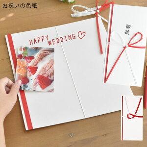 お祝いの色紙 日本製 ★メール便選択可 [色紙 寄せ書き かわいい メッセージカード ご祝儀袋形 結婚式 結婚祝い 退職祝い 退職 卒業式 おしゃれ メッセージボード]
