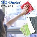 MQ Duotex ダブルクロス 多目的用 ★メール便OK [ウルトラ マイクロファイバー 汚れ 菌 バクテリア 花粉 ハウスダスト…