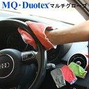 MQ Duotex マルチグローブ 多目的用 ★メール便OK [ウルトラ マイクロファイバー 汚れ 菌 バクテリア 花粉 ハウスダス…