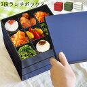 お弁当箱 重箱 三段 ピクニックランチボックス 日本製 [18.0 おせち お節 おせち料理 お正月 お重 運動会 弁当箱 3段 …