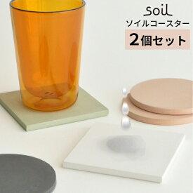 soil ソイル コースター 珪藻土 2個セット 日本製 [送料無料 水 吸水 天然素材 セット おしゃれ 吸水コースター グラス キッチン テーブル ギフト]