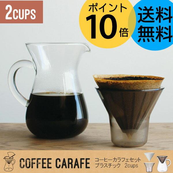 コーヒーカラフェセットプラスチック 300ml 2cups [コーヒーメーカー コーヒーポット コーヒーサーバー ドリップ コーヒー ドリップポット 送料無料 耐熱ガラス ハンドドリップ 珈琲 サーバー フィルタ ドリッパー SLS KINTO ギフト 誕生日 結婚 祝い]P10
