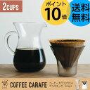コーヒーカラフェセットプラスチック 300ml 2cups [コーヒーメーカー コーヒーポット コーヒーサーバー ドリップ コーヒー ドリップポット 送料無料 ...
