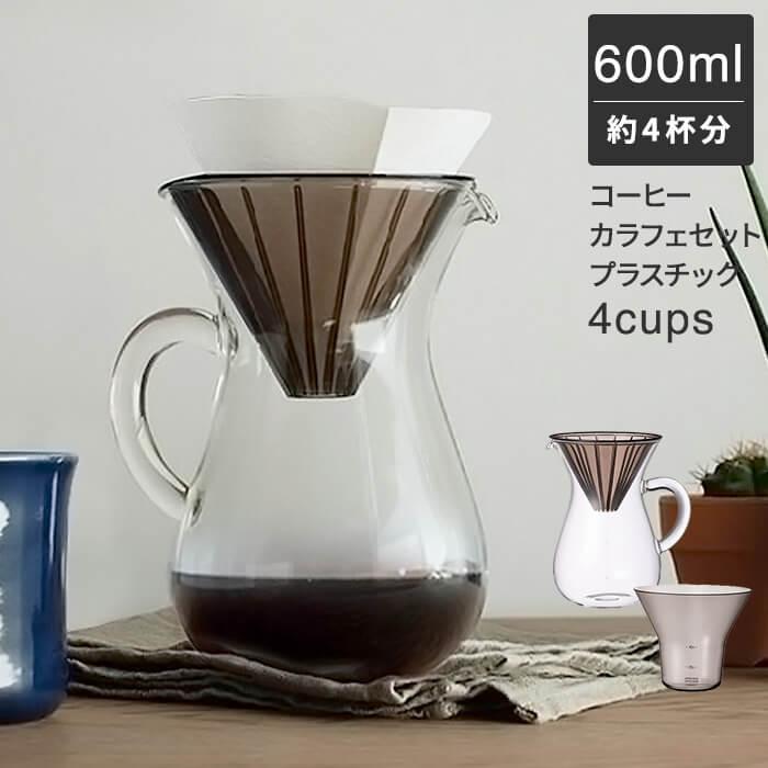 コーヒーカラフェセット プラスチック 600ml 4cups [コーヒーメーカー コーヒーポット コーヒーサーバー ドリップ コーヒー ドリップポット 送料無料 耐熱ガラス ハンドドリップ 珈琲 サーバー フィルタ ドリッパー SLS KINTO ギフト 誕生日 結婚 祝い]P10
