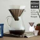 コーヒーカラフェセット プラスチック 600ml 4cups [コーヒーメーカー コーヒーポット コーヒーサーバー ドリップ コ…