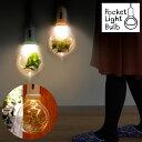 ポケットライトバルブ 電球型 音感センサーLEDライト [照明 おしゃれ 間接照明 led 壁 フロアライト フットライト セ…