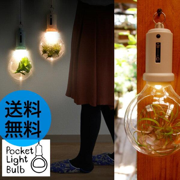 ポケットライトバルブ 電球型 音感センサーLEDライト [照明 おしゃれ 間接照明 led 壁 フロアライト フットライト センサーライト フェイクグリーン 自動点灯 自動消灯 玄関 寝室 かわいい インテリア 乾電池式 新生活 ギフト Pocket Light Bulb]