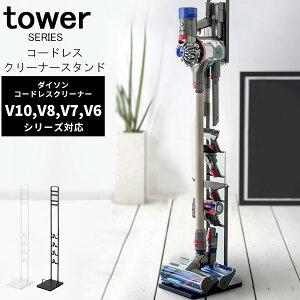 tower タワー コードレスクリーナースタンド [掃除機 スタンド ラック 台 掃除機掛け スティッククリーナースタンド スティック掃除機 ダイソン V10 V8 V7 V6 dyson コードレス 掃除機 ツール 収納