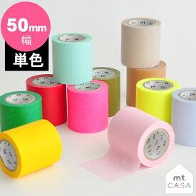 カモ井 mt マスキングテープ カーサ CASA 単色 幅50mm 長さ10m 日本製 [MT カモ井 幅広 無地 柄 ラッピング 和紙テープ デコレーション コラージュ シール ラッピングテープ かわいい ギフト]