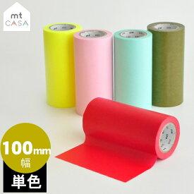 カモ井 mt マスキングテープ カーサ CASA 単色 幅100mm 長さ10m 日本製 [MT カモ井 幅広 無地 柄 ラッピング 和紙テープ デコレーション コラージュ シール ラッピングテープ かわいい ギフト]