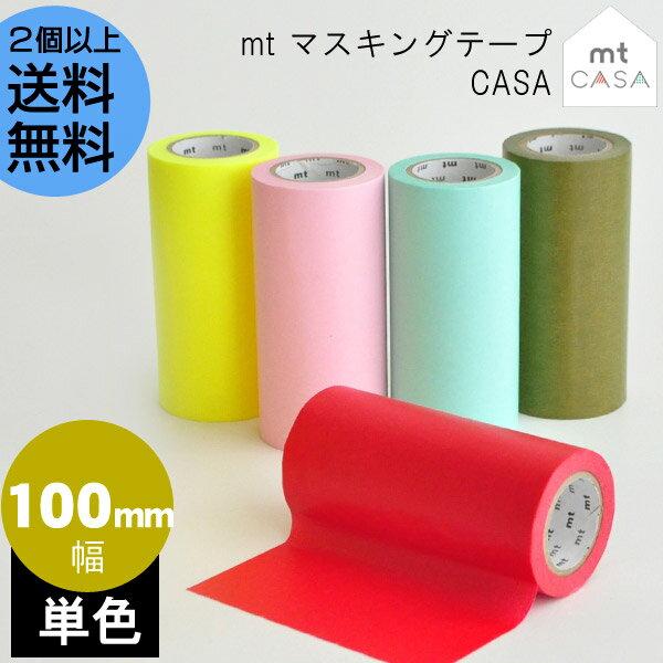 カモ井 mt マスキングテープ カーサ CASA 単色 幅100mm 長さ10m 日本製 ★どれでも2個以上送料無料[MT カモ井 幅広 無地 柄 ラッピング 和紙テープ デコレーション コラージュ シール ラッピングテープ かわいい ギフト]