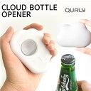 QUALY クオリー クラウドボトルオープナー ★メール便OK [オープナー 栓抜き ビール 瓶 ジュース ビン マグネット 磁…
