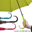 40%OFF★ 長傘 ジャンプ傘 シルエットシリーズ クロコダイル [傘 長傘 uvカット 雨具 紫外線カット 日よけ 動物 クロ…