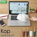 tidy コップ ハンディモップ 日本製 [はたき ホコリ取り モップ 掃除 ハンディ ティディ コップ コンパクト スリム シ…