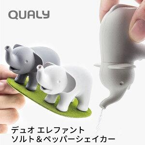 QUALY クオリー デュオ エレファントソルト&ペッパーシェイカー [調味料入れ 塩 こしょう シェイカー かわいい アニマル 動物 ゾウ ギフト 誕生日]