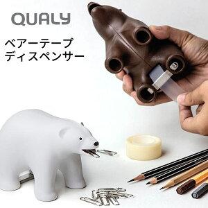 QUALY クオリー ベアーテープディスペンサー [テープカッター セロハンテープカッター テープディスペンサー ミニテープ用 マスキングテープ デスク オフィス かわいい アニマル 動物 くま