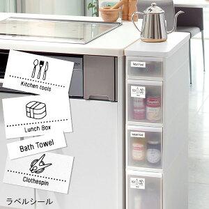 ラベルシール 日本製 [ラベル 印刷済み ステッカー インテックスシール 仕分け 整理整頓 キッチン 分別 片付け クローゼット 衣替え 掃除用品 ランドリー 掃除洗濯グッズ] メール便可