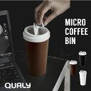 QUALY クオリー ゴミ箱 マイクロコーヒービン [卓上 蓋付き ごみ箱 ダストボックス プラスチック スイング式 コーヒーカップ 分別 スリム おしゃれ 珈琲時間 キッチン リビング デスク ソフ