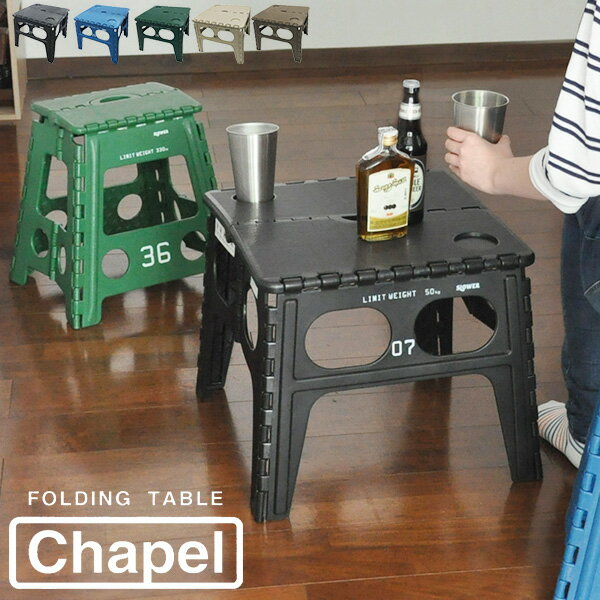 FOLDING TABLE Chapel フォールディングテーブル チャペル [折りたたみ テーブル 机 作業台 台 アウトドア キャンプ レジャー キッチン 庭 室内 おしゃれ メンズ かっこいい アメリカンレトロ SLOWER]