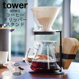 tower タワー コーヒードリッパースタンド [コーヒー ドリップスタンド 高さ調節可能 ドリップ ドリップ器具 ドリップ道具 マグカップ用 タンブラー用 コーヒーサーバー用 コーヒーフィルターケース シンプル おしゃれ モダン スチール]