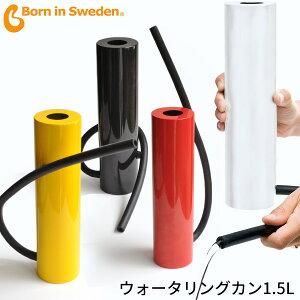 じょうろ おしゃれ ボーンインスウェーデン ウォータリングカン1.5L Born In Sweden [じょうろ ジョウロ おしゃれ かわいい 水やり 大容量 北欧 ジョーロ スウェーデン スタイリッシュ ]
