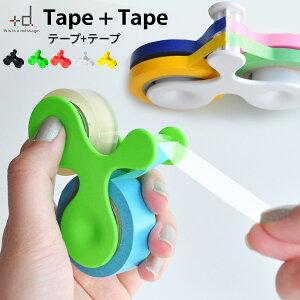 +d テープ+テープ Tape+Tape 日本製 ★メール便選択可 [テープテープ テープカッター 小巻き用 ミニ セロテープ ダブル マステ マスキングテープ カッター ラッピング デコレーション コラージ