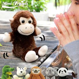 マイムフレンズ Mime Friends [ぬいぐるみ しゃべる プレゼント ものまね ナマケモノ 犬 オウム返し 話す 動く ドキュメンタル 猿 モンキー さる かわいい 誕生日 子供 女性 男性 ギフト]