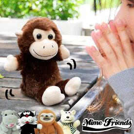 【あす楽】【送料無料】マイムフレンズ Mime Friends [ぬいぐるみ しゃべる プレゼント ものまね ナマケモノ 犬 オウム返し 話す 動く ドキュメンタル 猿 モンキー さる かわいい 誕生日 子供 女性 男性 ギフト]