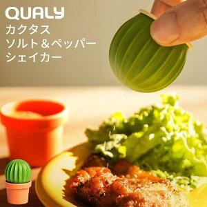 QUALY クオリー カクタス ソルト&ペッパー シェイカー [調味料入れ 塩 こしょう シェイカー かわいい ギフト 誕生日 サボテン カクタス]