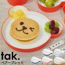 キッズプレート 19cm クマ型 tak. 日本製 ベビー食器 子ども食器 女の子 男の子 ベビー 子供 子ども 赤ちゃん 離乳食 …